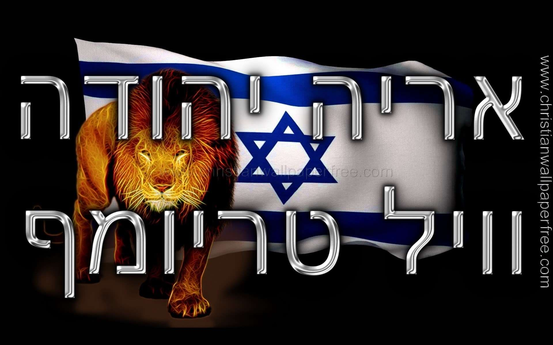 The Lion of Judah Will Triumph in Hebrew
